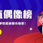 JOOX推出粉絲吹水台及超人氣偶像榜